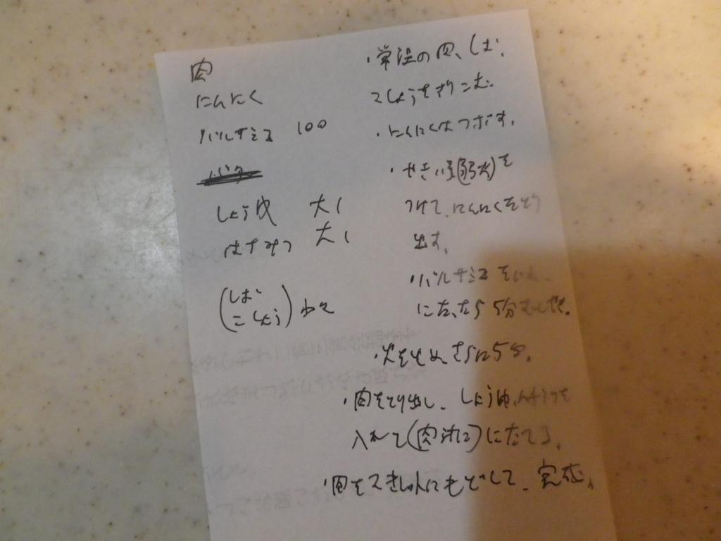 f:id:hidamaru:20180513123358j:plain