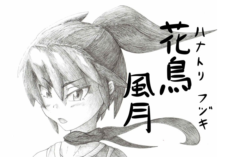 f:id:hidamaru:20180912033402j:plain