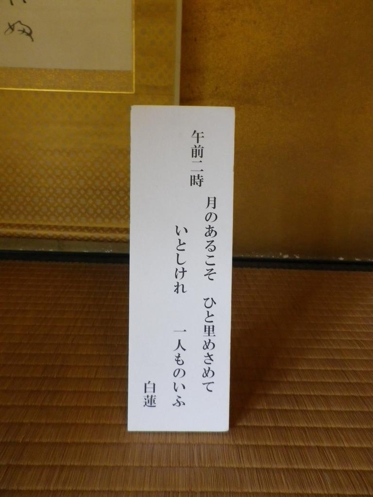 f:id:hidamaru:20181102093109j:plain