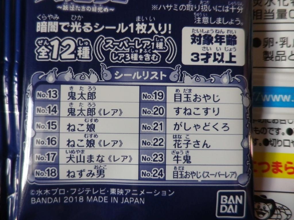 f:id:hidamaru:20181224162025j:plain