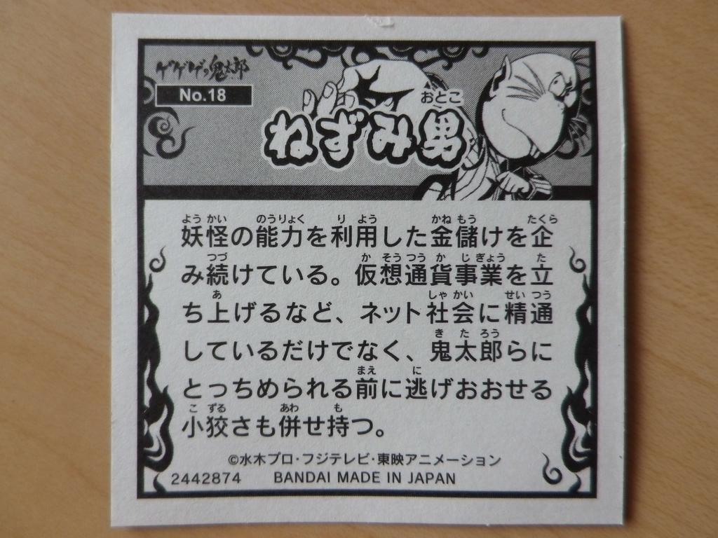 f:id:hidamaru:20181224162130j:plain