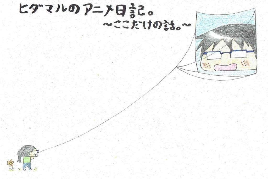 f:id:hidamaru:20181225164319j:plain