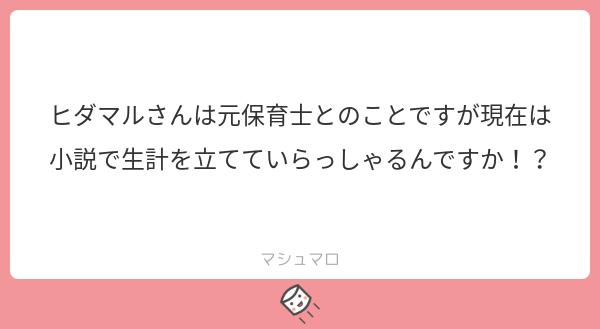 f:id:hidamaru:20190216161730p:plain