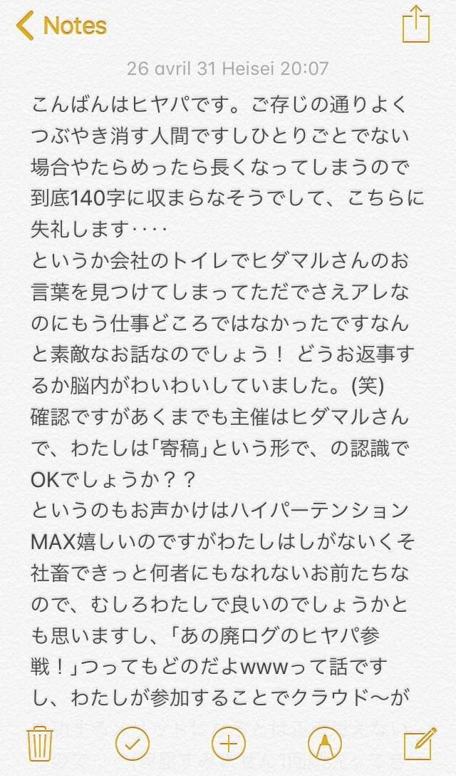 f:id:hidamaru:20190524210648j:plain