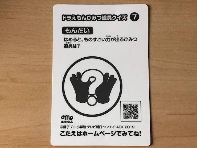 f:id:hidamaru:20190708111450j:plain