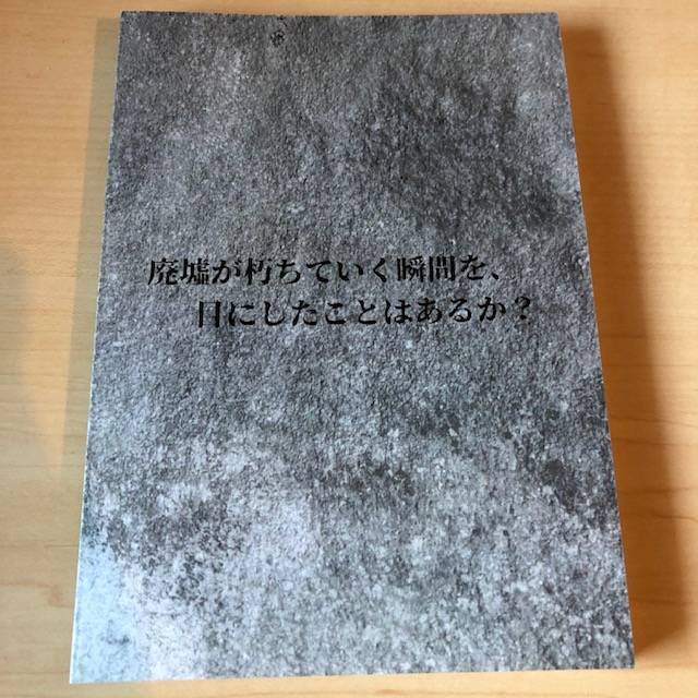 f:id:hidamaru:20191002165807j:plain
