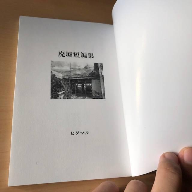 f:id:hidamaru:20191002165820j:plain
