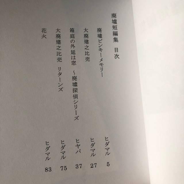 f:id:hidamaru:20191002171414j:plain