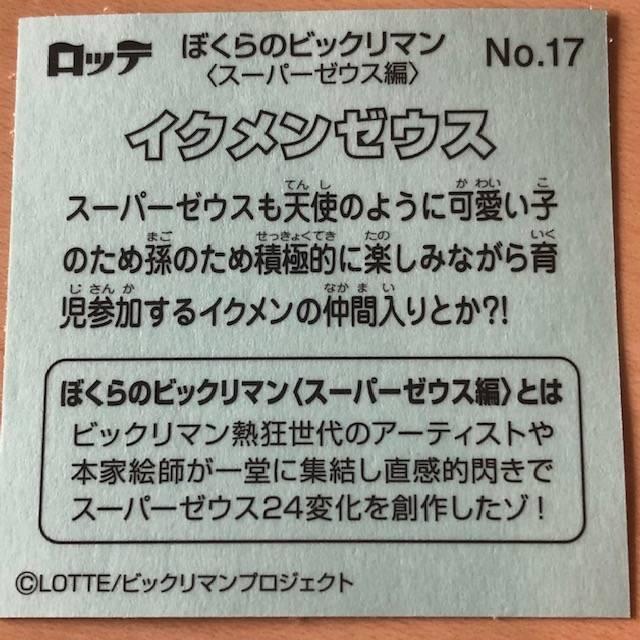 f:id:hidamaru:20191213005030j:plain