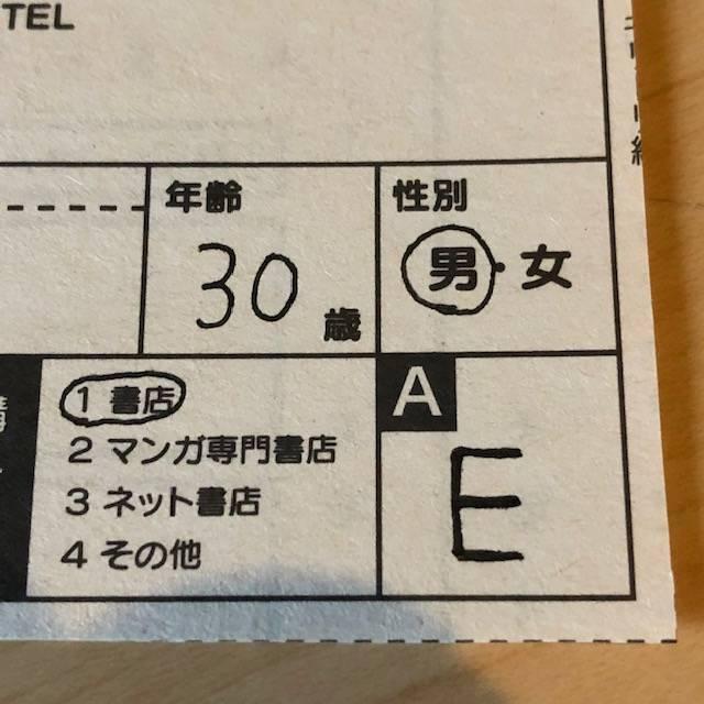 f:id:hidamaru:20191216164318j:plain