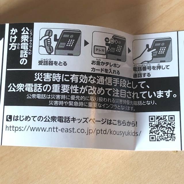f:id:hidamaru:20200520162821j:plain