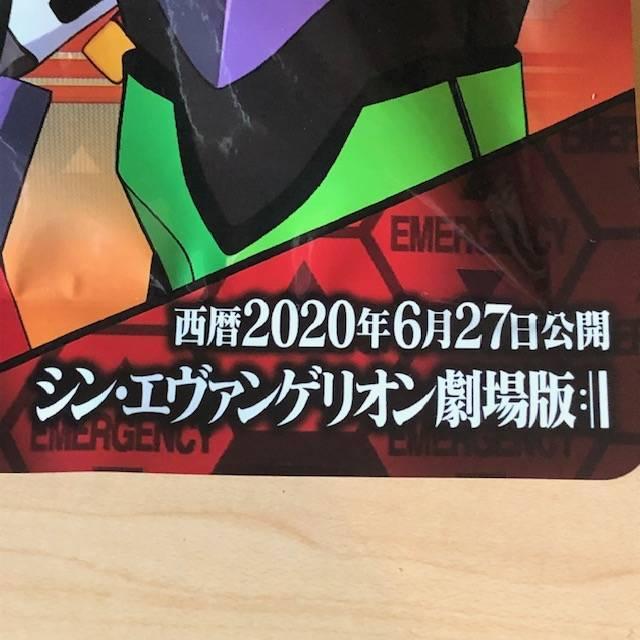 f:id:hidamaru:20200619155232j:plain