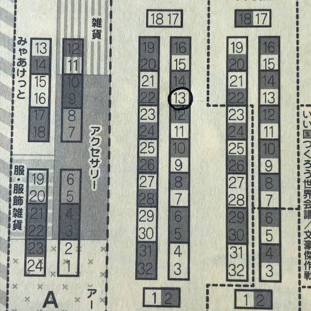 f:id:hidamaru:20200811152347j:plain