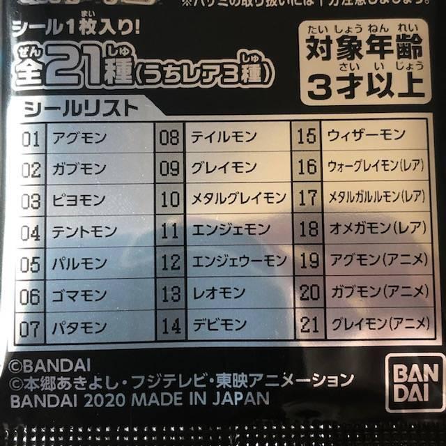 f:id:hidamaru:20201011151040j:plain