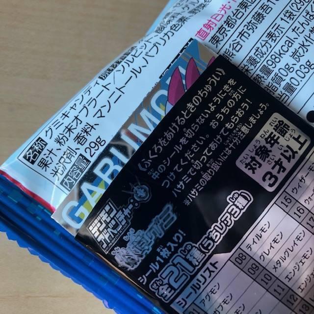 f:id:hidamaru:20201011151427j:plain