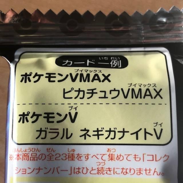 f:id:hidamaru:20201102144328j:plain