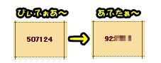 f:id:hidatogame:20210503112137p:plain