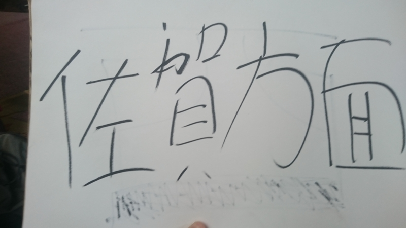 f:id:hidayoshi:20170326120529j:plain