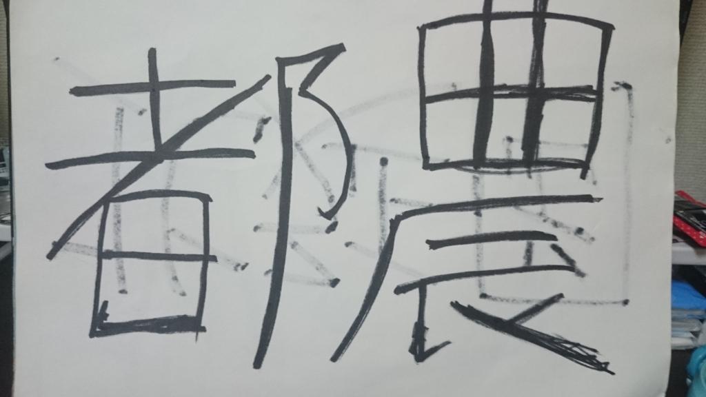f:id:hidayoshi:20170411185431j:plain
