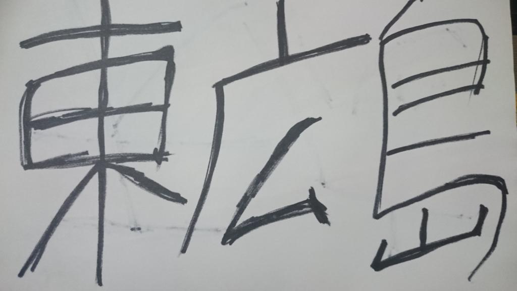 f:id:hidayoshi:20170411185651j:plain