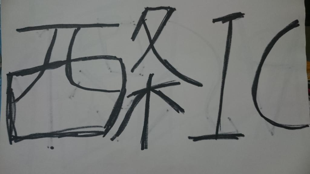f:id:hidayoshi:20170411185702j:plain