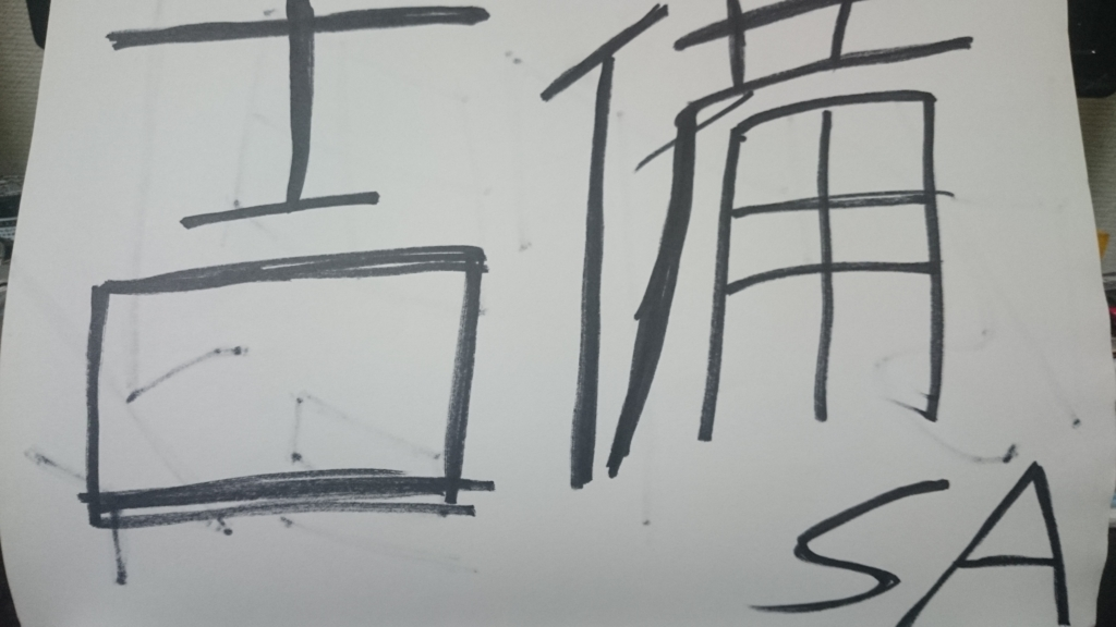 f:id:hidayoshi:20170411185747j:plain