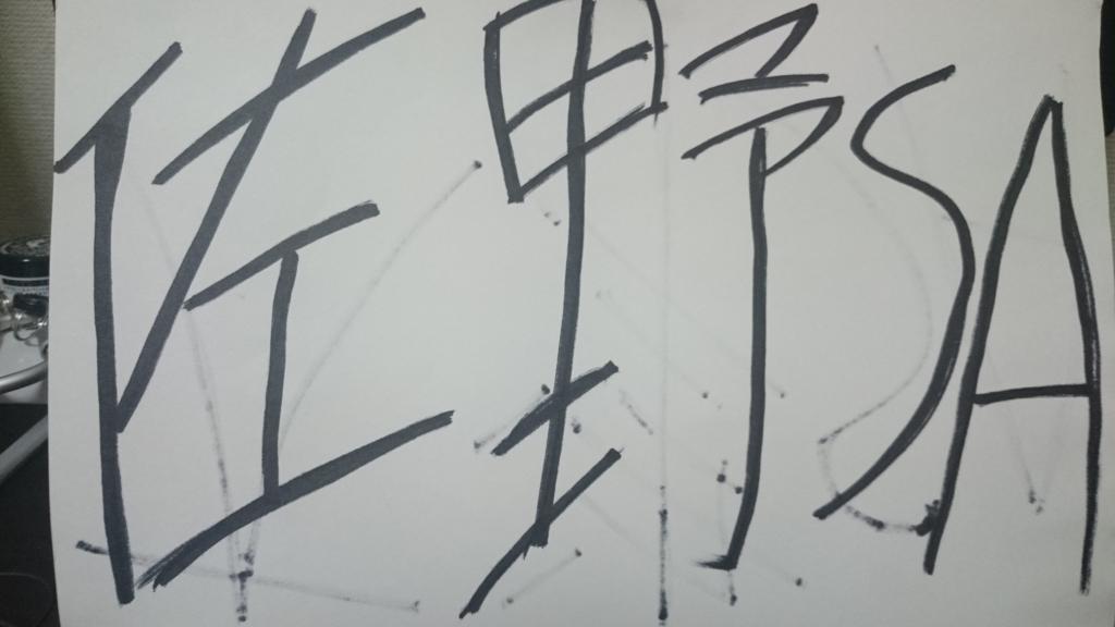 f:id:hidayoshi:20170411185839j:plain
