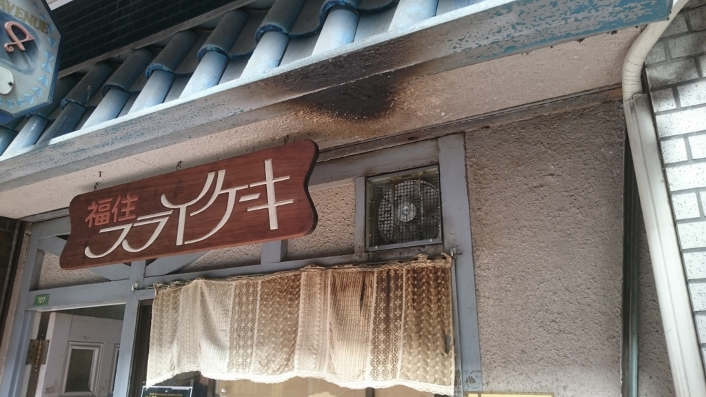 f:id:hidayoshi:20170420212333j:plain