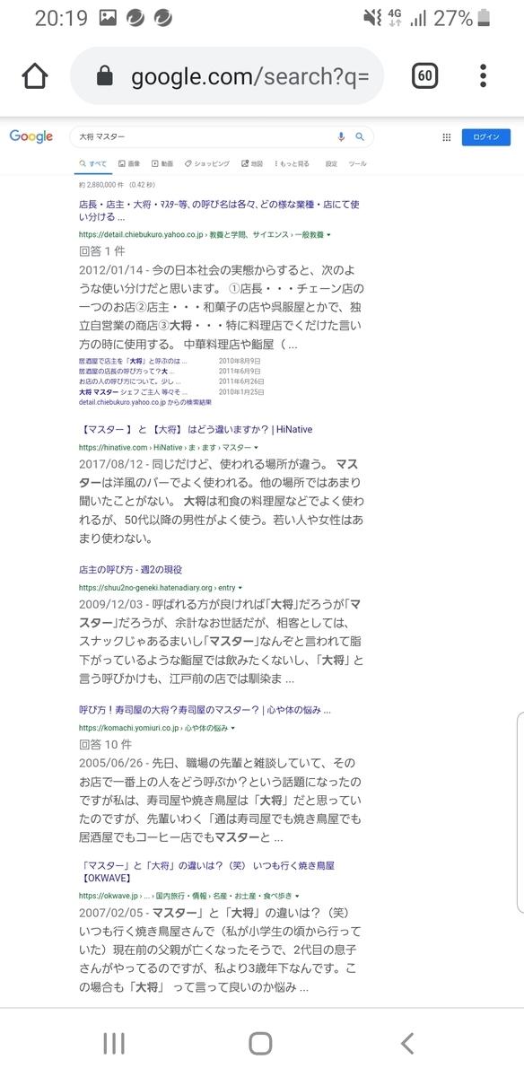 f:id:hide-himuro:20191215223129j:plain