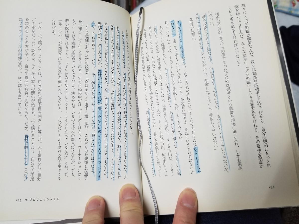 f:id:hide-himuro:20200407235708j:plain