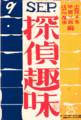 1925年(大14)9月創刊。探偵趣味の会発行。 江戸川乱歩と大阪毎日新聞記