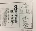 1955年興和新薬、4万1千の応募の中から和田誠と宇野亜喜良