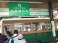 2010年12月19日-日曜は広島へ出張でした。新幹線,市内電車と乗継ぎ