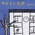テルミン大学(2007)/佐藤紗恵