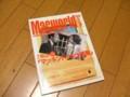 2011年10月7日-訃報に接し昔の雑誌を引っ張りだしました