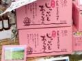 2015年3月15日-墓参りの途中,小谷SAでジャガ芋買いました