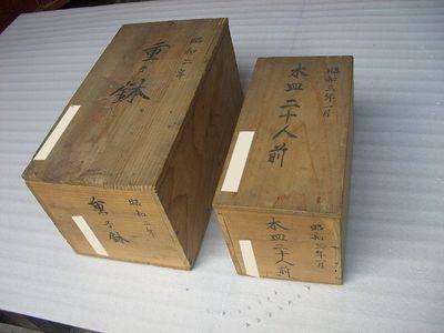 祖父の遺品、名入り木箱