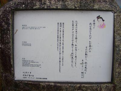 額田王、わが君の歌解説