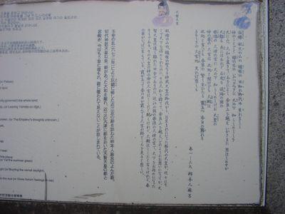 大津宮遺跡の解説プレート