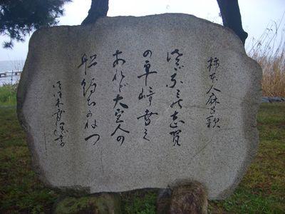 唐崎湖岸緑地公園に建つ柿本人麻呂の歌碑