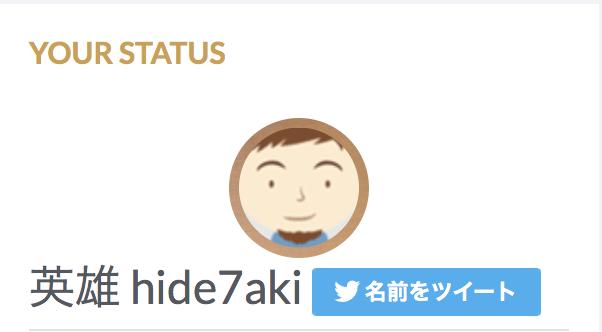 f:id:hide7aki:20160914204538p:plain