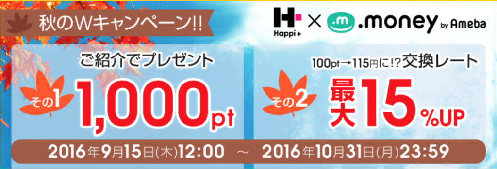 f:id:hide7aki:20160926220533p:plain