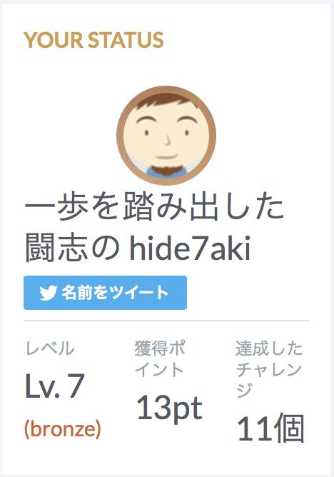 f:id:hide7aki:20160929094148p:plain