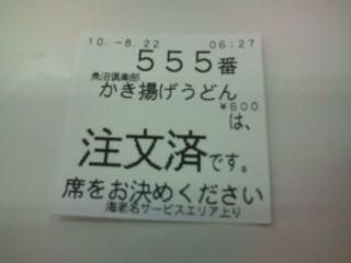 f:id:hide_chan84:20100822062901j:image