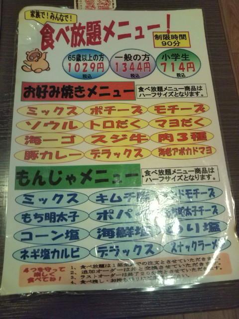 f:id:hide_chan84:20101117182627j:image
