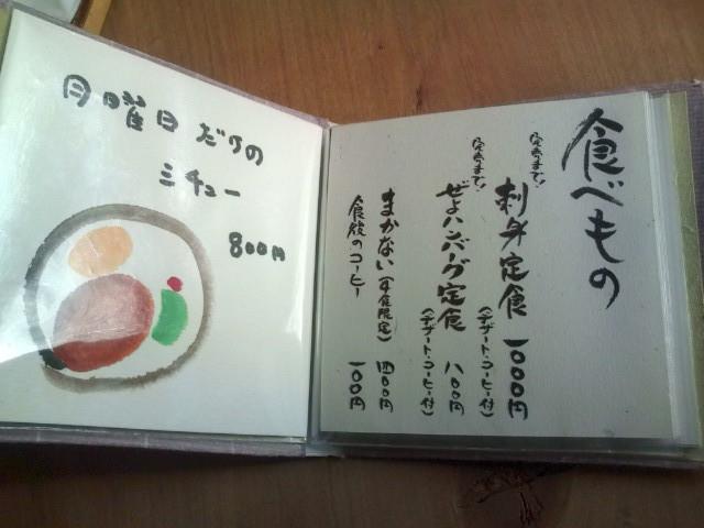 f:id:hide_chan84:20110108113455j:image