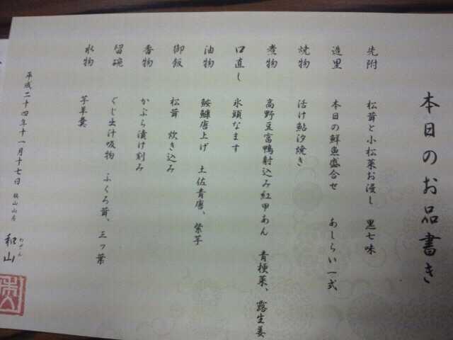 f:id:hide_chan84:20121118060213j:image