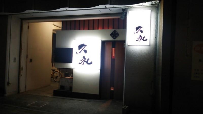 f:id:hide_chan84:20151124185304j:image