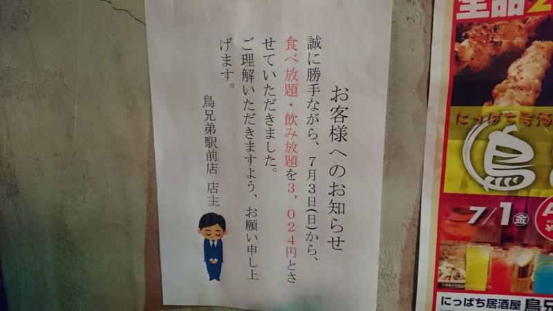 f:id:hide_chan84:20160727203459j:image