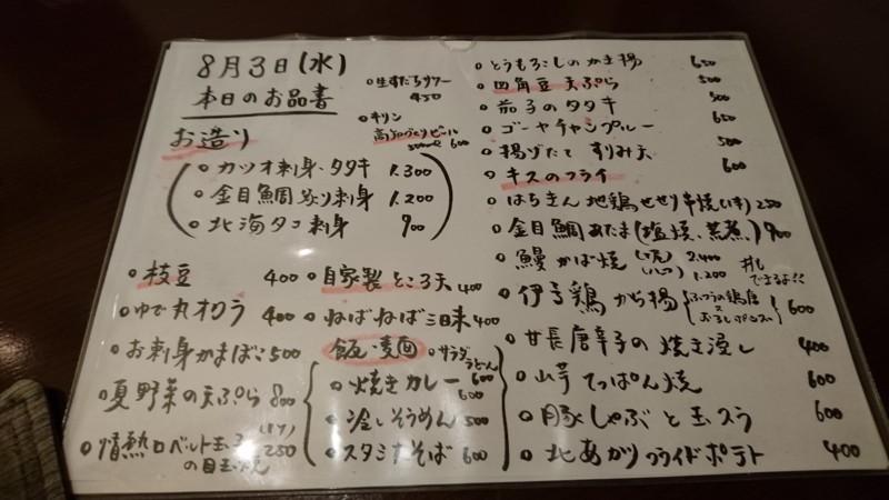 f:id:hide_chan84:20160803183623j:image